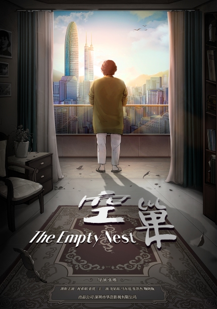 The Empty Nest - Xue Yiwei